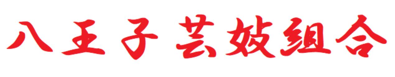 八王子芸妓組合のホームページ